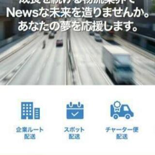 【全国展開の最新システム】高収入軽配送ドライバー大募集【新しい働...