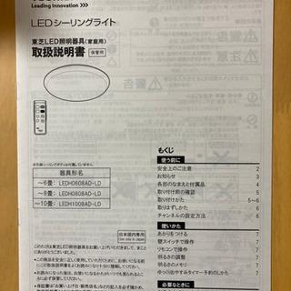 引っ越しの為、処分します、東芝LEDシーリングライト、照明器具、LEDH0808AD-LD − 愛知県