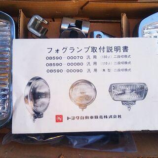 フォグランプ トヨタ純正 S50年代  ビンテージ  些さか...