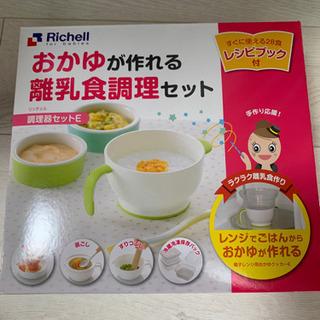 リッチェル おかゆがつくれる離乳食セット