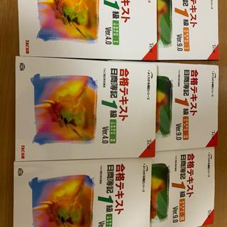 (更に値下げ)TAC簿記1級テキスト(商業簿記・会計学、工業簿記...