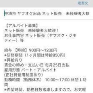 神埼市 ヤフオク出品 ネット販売 未経験者大歓迎!募集