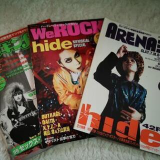 元X JAPAN hide 写真集、雑誌等まとめ売り