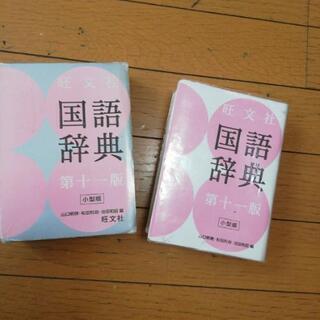 旺文社 国語辞典