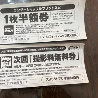 【ネット決済・配送可】スタジオマリオ 撮影料無料券など
