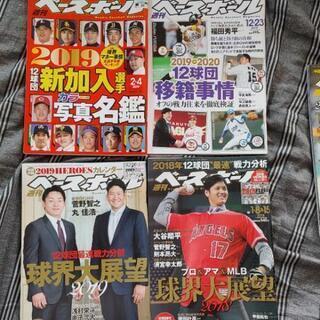 【ネット決済】週刊ベースボール