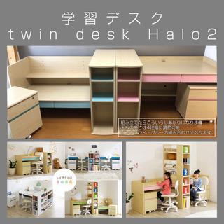 《新品・未使用》学習デスク(ツインデスク ハロ2)2色 高さ調節...