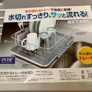 水切りカゴ 水が流れるトレー付き 値下げ − 岐阜県