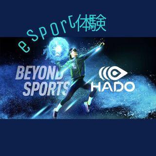 【最新eSport体験!】HADOでリアル波動拳が打てる【初心者...