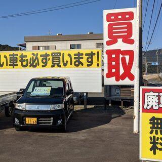 廃車手続き代行は無料です。静岡市で不要な車の買取や車の処分依頼は...