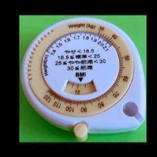 ②BMIメタボ用メジャー新品🌟🌟体重管理~ダイエットに🌟