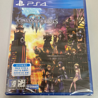 PS4キングダムハーツ3 新品未開封(韓国版)