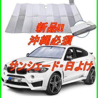 新品 未使用 そのほかも色々激安にて、出品してます!!車用サンシ...