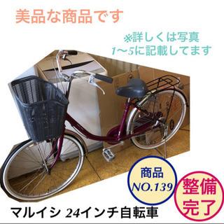 【ネット決済】ママチャリ 24インチ 自転車 赤ピンク色 仕上が...
