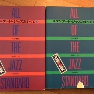 『スタンダードジャズのすべて』①②と譜面台