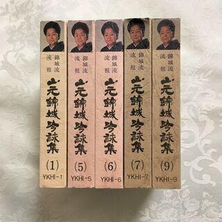 ★山元錦吟詠集(1)(5)(6)(7)(9)★カセットテー…