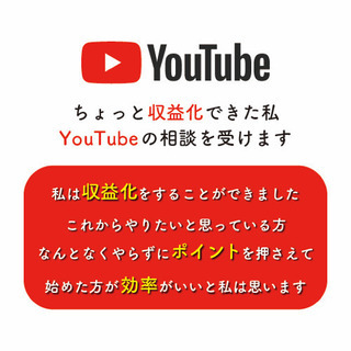 YouTube初心者向けポイントの相談受けます