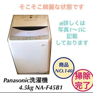 【ネット決済】全自動 洗濯機 4.5kg Panasonic N...