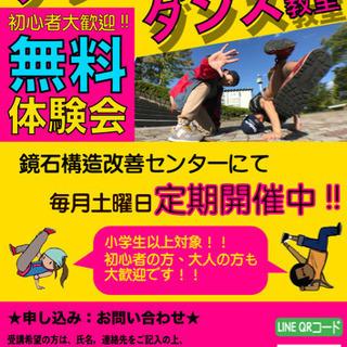 定期開催!次回は3/27(土)!鏡石でのブレイクダンス無料体験会!!