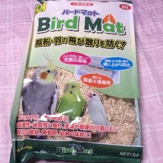 バードマット 小鳥用敷材