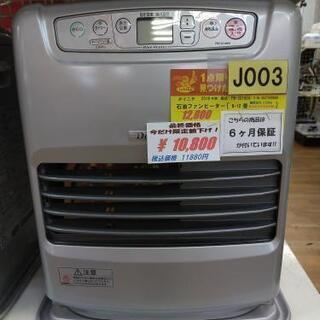 J003★6ヶ月保証★石油ファンヒーター★ダイニチ FW-…