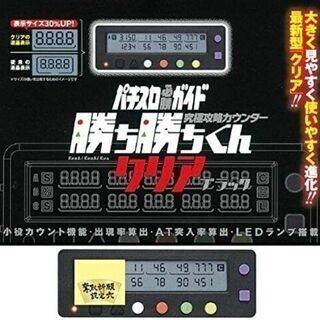 【新品】勝ち勝ちくんクリア ブラック 小役カウンター (特典シー...