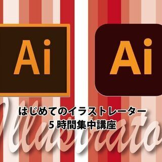 Adobe illustrator(イラストレーター)講座: 5...