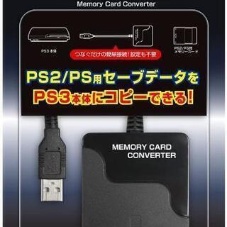 (PS3用)メモリーカード変換アダプタ