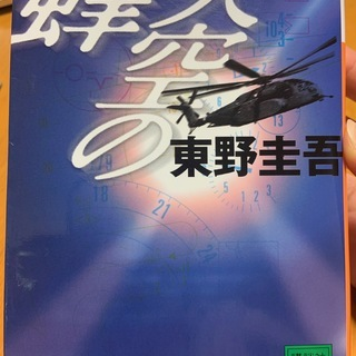 『天空の蜂』 東野圭吾 小説