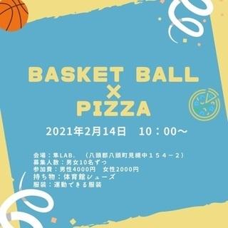 バスケ×ピザ作りイベント