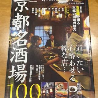 京都⭐️名酒場100 通いたい心酔わせる粋な店...