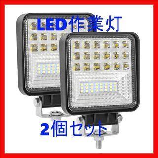 ☆2個セット126W LED作業灯 ワークライト 投光器☆