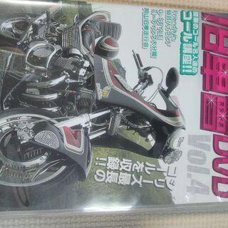 旧車會DVD vol4