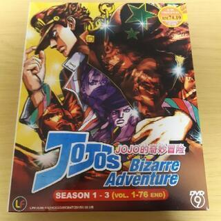 ジョジョの奇妙な冒険 DVD 1~3期