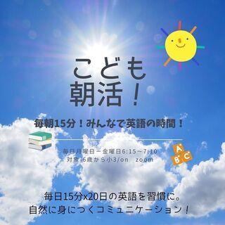 小学生低学年向け オンライン英会話レッスンの講師募集!