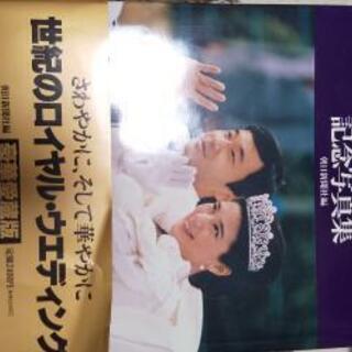 皇太子さまと雅子さまご結婚記念写真集 コレクター マニア