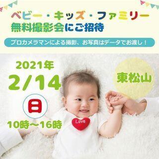 【2/14】東松山シルピアホームタウン【無料】ベビー・キッズ・フ...