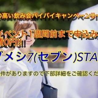 【初女性1人参加先着3名まで参加費0円‼️】2月度タダメシセブン...