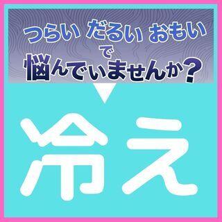 2/9【夢を叶える 冷えとりハッピー 企画2021】冷えとり名人...