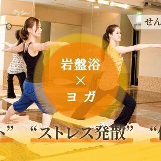 【少人数制ヨガ】岩盤浴ホットヨガ アシーク(Asyik)せんげん台店