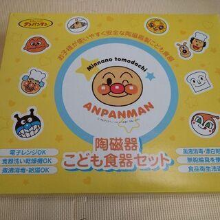 【新品】アンパンマン陶磁器こども食器セット