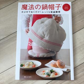魔法の鍋帽子 : かぶせておくだけ!ふっくら保温調理 : レシピ85