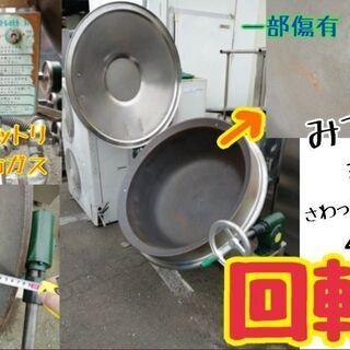 【レア商品】 ビッグサイズ回転釜。 大量に調理するには最適…