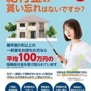 ☆ご自宅の給付金申請☆お客様ご契約の火災保険の申請サポート☆