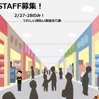 【2/27(土)・28(日)】単発募集!人気商業施設で働こう!