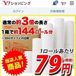 【ネット決済】長持ちトイレットペーパー130m1個35円で売ります