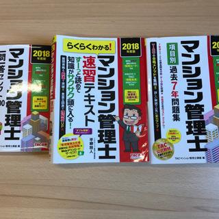 【ネット決済】☆美品☆マンション管理士参考書三冊