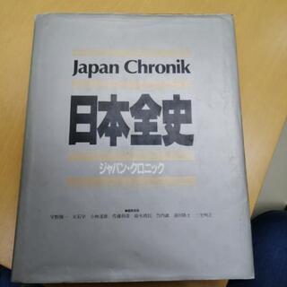 日本全史 ジャパンクロニック 講談社