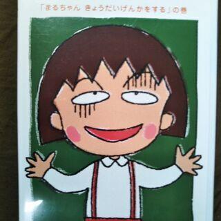 DVD ちびまる子ちゃん全集 1990年「まるちゃん きょうだい...