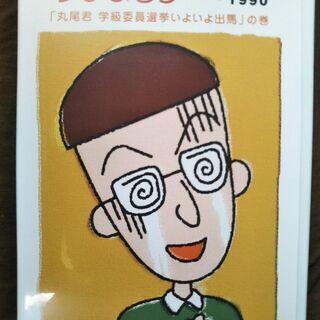 DVD ちびまる子ちゃん全集 1990年「丸尾君 学級委員選挙い...